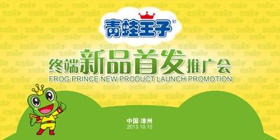 年10月15日青蛙王子终端新品首发推广会