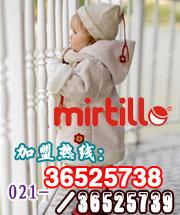 米兰顶级童装品牌Mirtillo隆重招商