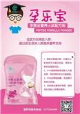 孕期全营养小肽配方粉