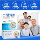 钙立速孕妇天门冬氨酸钙中老年人纳米氨基酸螯合钙 盒装