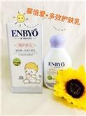 ENBYO婴倍爱多效护肤乳