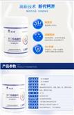 钙立速孕妇纳米螯合钙儿童少年天门冬氨酸钙粉90克瓶装