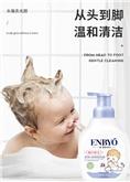 ENBYO婴倍爱舒润洗发沐浴乳