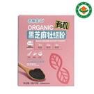 有机黑芝麻牡蛎粉