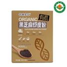 有机黑芝麻虾皮粉
