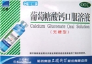 三精葡萄糖酸钙口服溶液(无糖型)