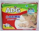 ADG纸尿裤S30