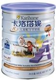 卡洛塔尼儿童配方羊奶粉