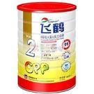 飞鹤CPP系列2段较大婴儿配方奶粉