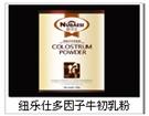 纽贝仕多因子牛初乳粉