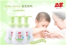 五羊宝宝抑菌洗手液 婴儿洗手液 防手足口病
