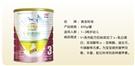 花园奶粉黄金牧场V+系列婴幼儿配方奶粉
