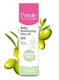 紫娃宝宝橄榄润肤油