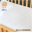澳贝儿3D婴童睡眠垫(0-6岁)