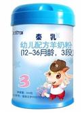秦乳羊奶粉3段