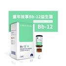 童年故事 Bb-12益生菌饮液