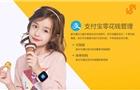 """360携手支付宝 推出一款能提升""""财商""""的儿童手表"""