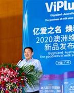 澳洲维爱佳乳业集团副总裁戴学东:精耕细作 好品质应万变