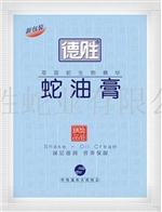 德胜蛇油膏