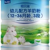 纽贝滋幼儿配方羊奶粉