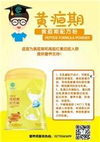 黄疸期配方粉