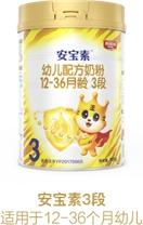聪尔壮安宝素婴幼儿配方奶粉3段