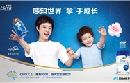 """""""菁智""""更名""""菁挚"""" 雅培瞄准有机奶粉市场增量空间"""