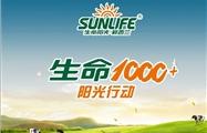 生命阳光|生命1000+ 阳光行动启动 让孩子更好地健康成长
