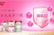 多美滋奶粉与万千中国妈妈 共同守护宝宝健康防线