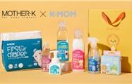 mohther-k酷乐萌多呵护升级 K-MOM婴幼儿护肤系列温暖上市