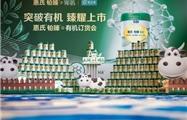 惠氏铂臻3有机系列新品上市 首款富含脑营养的有机婴幼儿奶粉
