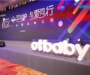 东方之宝旗下Otbaby品牌十周年庆典