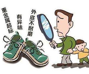 抽查40批次童鞋12批次不合格 不合格童鞋网上仍有售卖