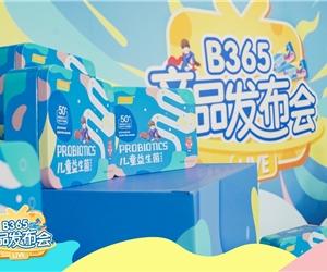 助推益生菌产业发展 B365儿童益生菌发布会圆满结束
