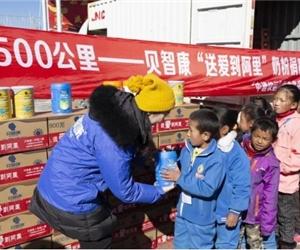 贝智康婴幼儿奶粉践行公益 将情怀送进西藏阿里地区
