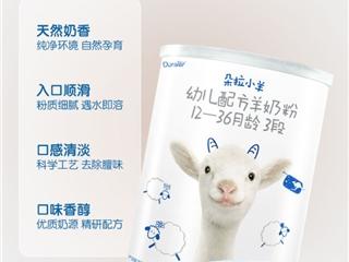朵拉小羊婴幼儿配方奶粉 领跑澳洲优质羊奶粉