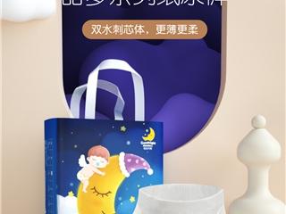 晚安月亮婴儿纸尿裤携手童绘艺术家斯颖猫 开启品牌柔趣新革命