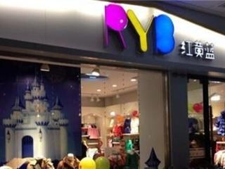 婴童服装品牌红黄蓝童装破产清算 出售红黄蓝100枚商标