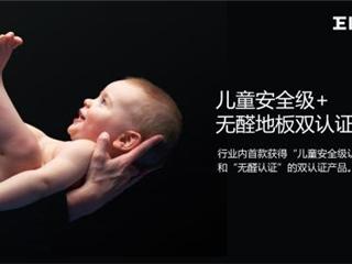 """生活家婴童专用地板 真正让宝宝活动""""零负担""""的地板"""