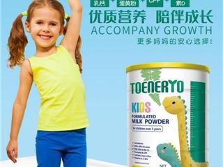 多能多启臻高儿童奶粉 传递新西兰自然营养