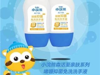 冬季疫情反扑 小浣熊婴童护理与您一起守护宝宝健康
