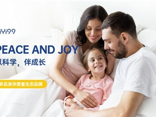新晋国货孕婴童品牌礼意久久 助90后爸妈科学育儿