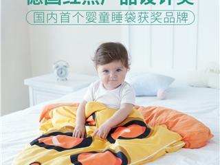 美学与实用巧思并存 JACE婴童睡袋斩获德国红点产品设计奖