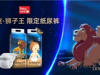 Babycare婴童用品推出皇室·狮子王系列婴儿纸尿裤