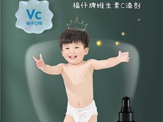 """爱由""""新""""生 今贝臣滴剂系列婴童营养品全新上市"""