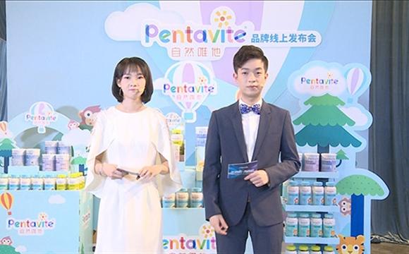 汤臣倍健旗下婴童营养品品牌Pentavite自然唯他正式发布