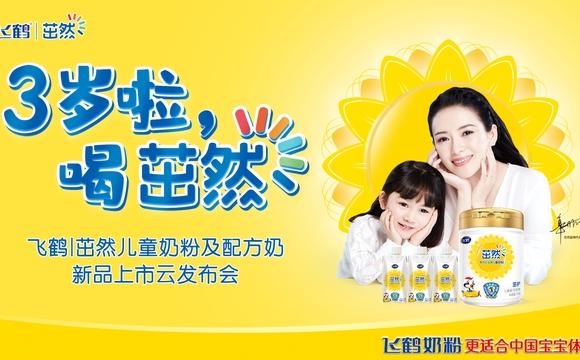 飞鹤茁然儿童奶粉为3-6岁儿童量身打造科学营养