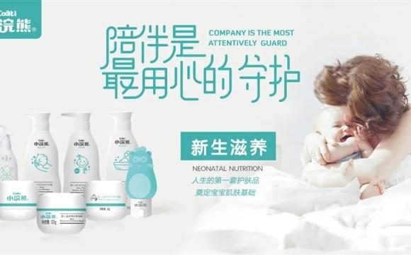 小浣熊婴童护理闪耀亮相第20届上海CBME孕婴童展会