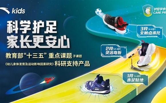 安踏儿童护足学步鞋 用科技为婴童足部健康保驾护航