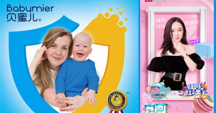 贝蜜儿专注孕婴童营养15年 与您相约2020CBME孕婴童展